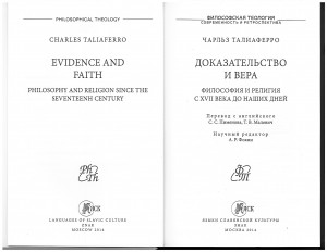 Evidence and Faith in Russian